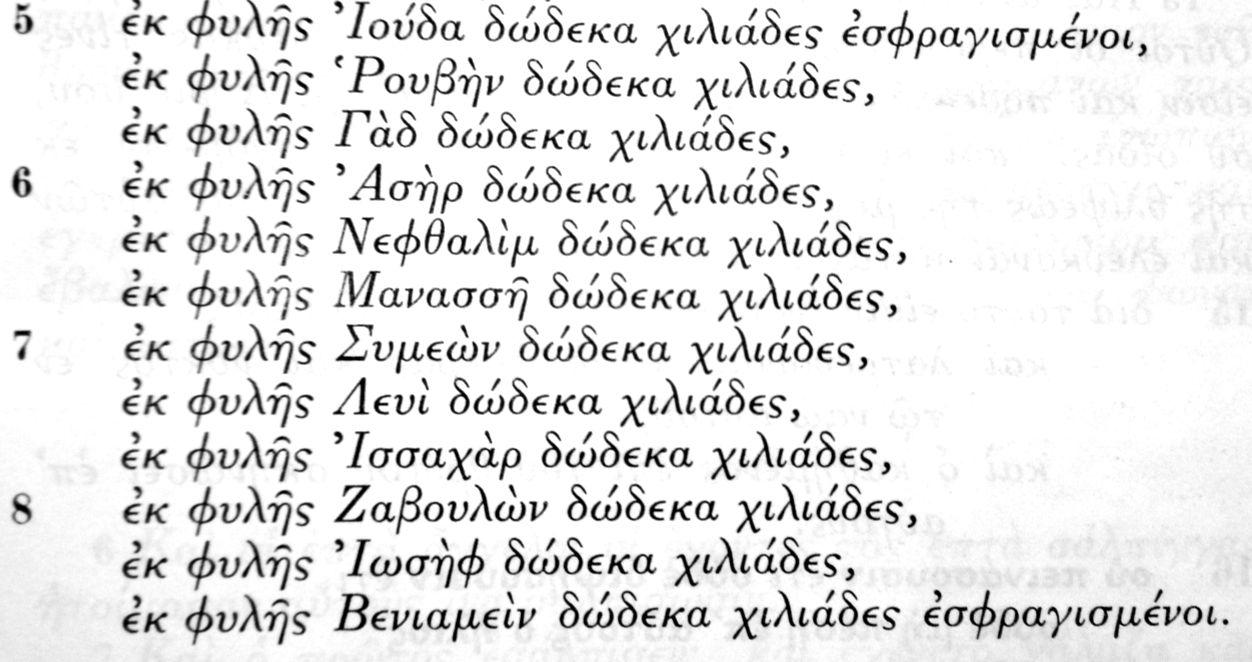 ギリシャ語講座